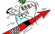2017年中国居民收入增速跑赢GDP 城乡居民收入差距继续缩小