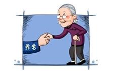 河南大力发展养老产业 稳步推进基层儿童福利服务体系