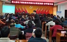 广西小灵象承办灵山县电子商务进农村示范培训班在沙坪镇免费开讲