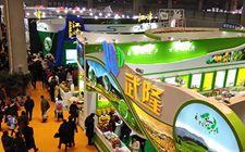 <b>第十七届中国西部(重庆)国际农产品交易会开幕</b>