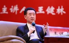 """王健林首度解读""""卖资产""""事件:世上没有只买不卖的生意"""