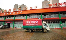<b>长岭县与阿里巴巴集团就农村淘宝项目正式签约</b>