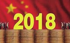 2018年中国经济将持续稳定增长
