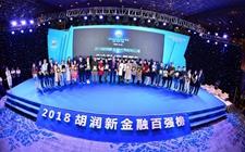 2018年胡润新金融百强榜名单出炉
