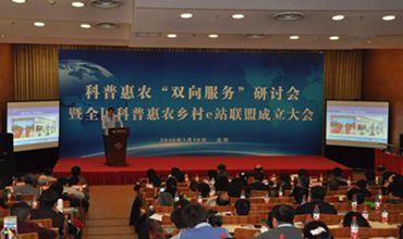 全国科普惠农乡村e站联盟在北京正式成立