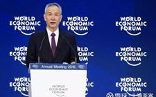 达沃斯论坛:刘鹤解读未来三年中国经济工作重点