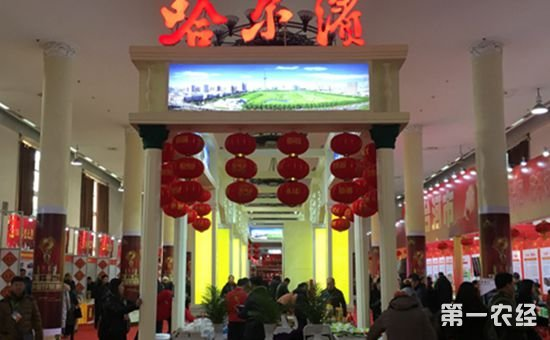 2018年黑龙江-北京绿色有机食品产业博览会暨年货大集开幕