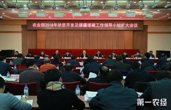 农业部2018年扶贫开发及援疆援藏工作会议