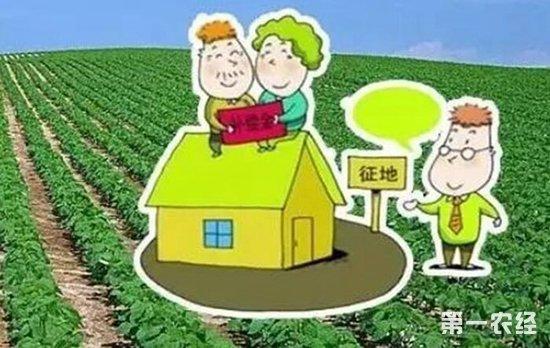 2018年农村土地征收对象及补偿分配方式