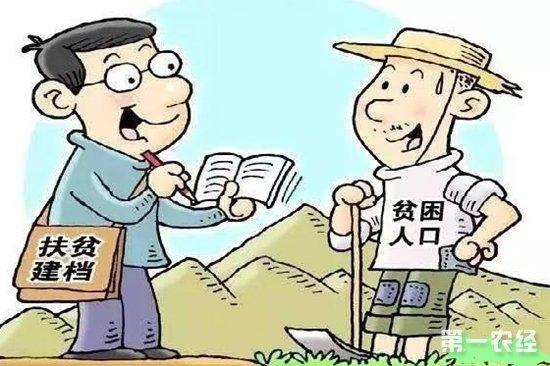2017年中国农村贫困人口已降至3046万人