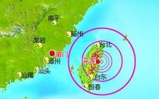 台湾花莲发生6.4级地震 专家:两周内都会有余震