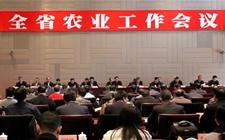 陕西省农业工作会议在西安召开 以新理念引领农业工作新发展