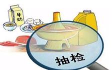 山西省食药监局公布10批次抽检不合格食品