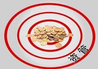 新资产管理业务新规发布进入倒计时 争取两会前发布