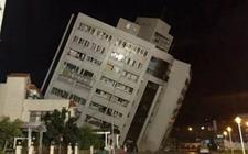 台湾花莲6.5级地震失联人数高达173人 灾后搜救任务正在进行