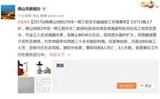 广东佛山地铁工地坍塌:因透水致隧道管片破损