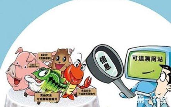 3月1日起,福建食品可追溯来源与质量安全信息