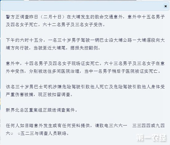 香港重案组介入调查双层巴士翻车事故