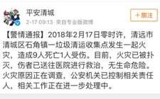 广东清远:垃圾清运收集点火灾致9死1伤