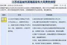 江苏盐城渔船侧翻四人失联 20多条救援船只展开搜寻