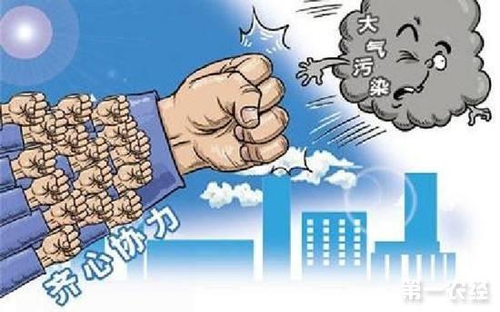 """大气污染综合治理:环保部公布首起""""问责""""案件"""