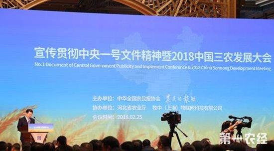 """2018中国三农发展大会在京召开 确保""""乡村振兴战略""""执行落实"""