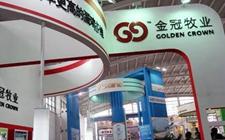 <b>2018年中国(武汉)国际畜牧业博览会将于8月18日盛大开幕</b>
