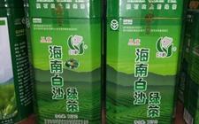 海南五指山特产:白沙绿茶