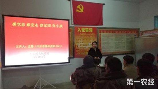 """四川凉山创办""""农民夜校"""" 精准扶贫助力农民致富增收"""