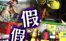 天津独流镇调料造假案追踪:数十窝点被端 25名人被判刑