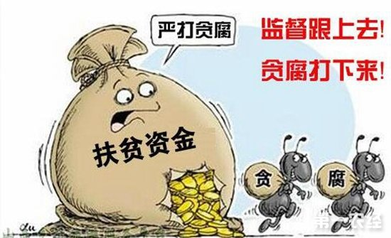 将反腐进行到底!八起扶贫领域腐败和作风问题典型案例曝光