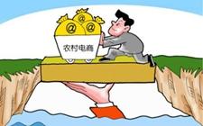福建漳州:出台全省首个电商精准扶贫政策