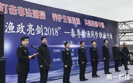 """农业部部署""""中国渔政亮剑2018""""行动"""