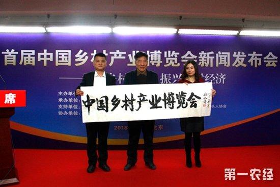 首届中国乡村产业博览会将在湖南举办