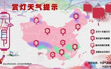 元宵节赏灯天气提示:东北新疆雪打灯 南方多地雨朦胧