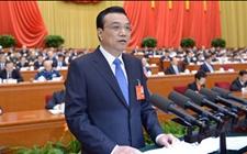 李克强:让民营企业在市场经济中大显身手