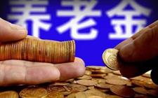 <b>中国养老金融50人论坛顺利召开 兴业银行深耕养老金融市场取得效益</b>