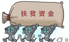 广西两个月查处千余起扶贫领域违纪问题