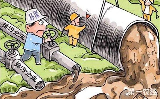 环保部公布16项《排污许可管理办法(试行)》
