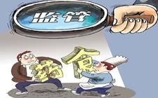 甘肃省全面落实食品药品安全监管工作
