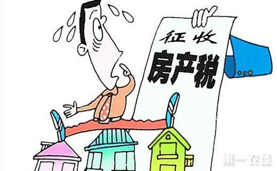 财政部:房产税立法稳步推进  个人所得税改革将进一步完善