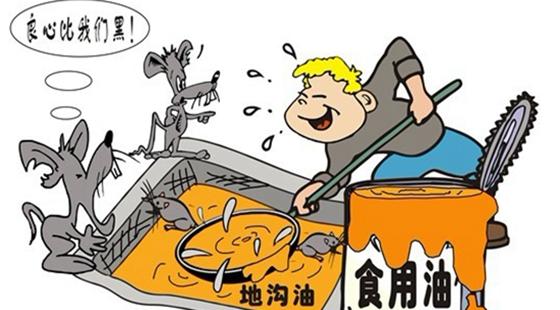 """甘肃省加强""""地沟油""""治理工作 杜绝""""地沟油""""回流餐桌"""