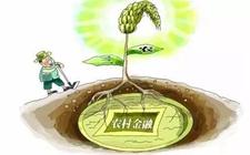 """""""互联网金融""""激活农村金融市场 众安保险助力农村金融良性发展"""
