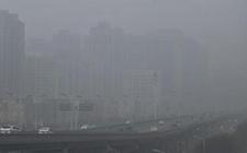 京津冀及周边地区将出现长时间重度污染天气