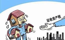 <b>政府抓紧完善起草房产税法 确定今年多个民生任务时间目标</b>