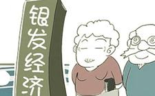 "<b>老龄人消费市场广阔 ""银发经济""成企业投资重点</b>"