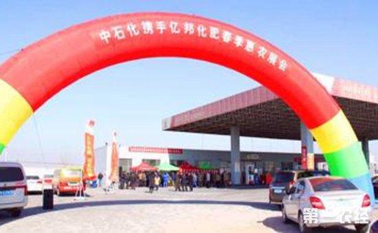 山东沾化:春季惠农展会顺利举行  现场实现320多吨化肥订购