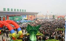 第十九届中国(寿光)国际蔬菜科技博览会即将开展