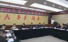 贵州省湄潭县:2018年茶产业发展座谈会召开