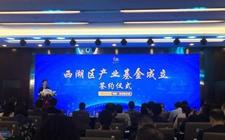 浙江西湖成立政府产业基金 大力推动区域经济转型发展进程